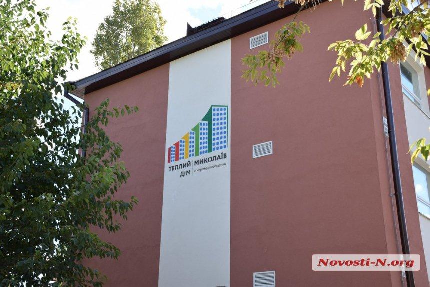 Николаевская школа №60 стала современной и энергомодернизированной (ВИДЕО)