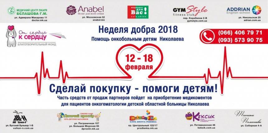 Николаевцев приглашают поучаствовать в «Неделе добра», чтобы помочь детям больным раком