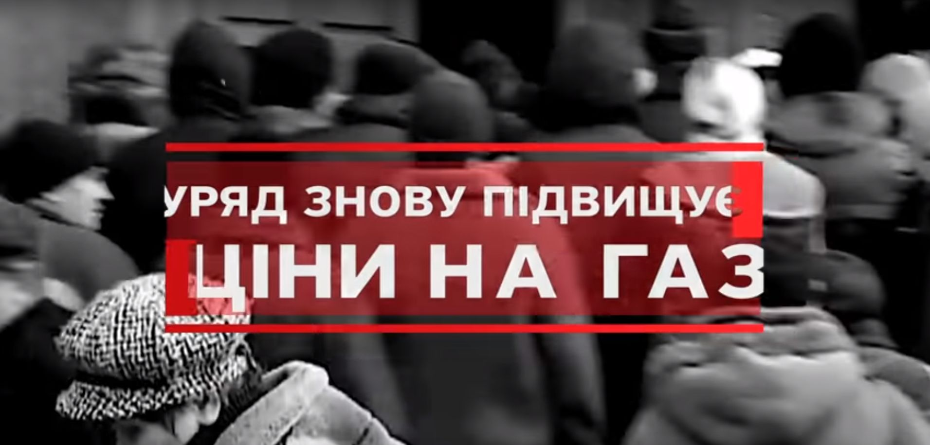 Чтобы снизить цифры в платежках почти втрое, необходимо пользоваться украинским газом, – «Наш край» (ВИДЕО)
