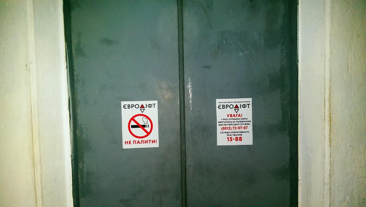 В Николаеве «Евро лифт» утер нос конкурентам