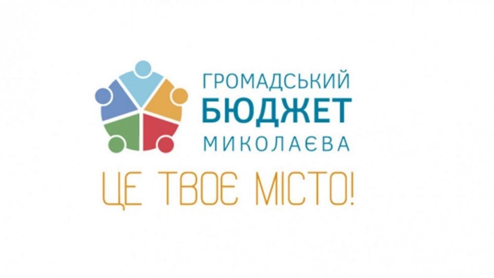 В Николаеве объявили победителей «Общественного бюджета» на 2020 год