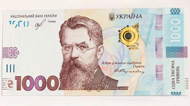 Национальный банк Украины (НБУ) ввел в оборот банкноту нового наивысшего номинала - 1 000 гривен