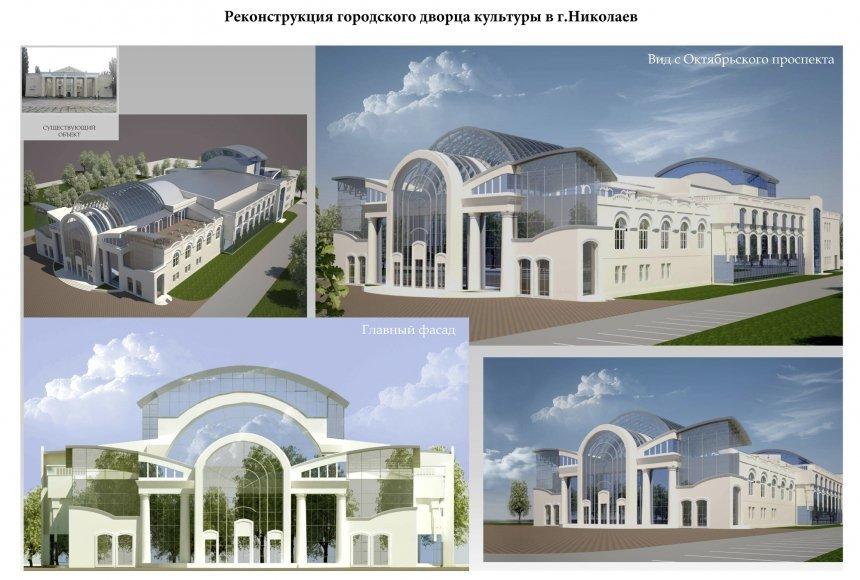 В Николаеве отменили тендер на реконструкцию ДК «Молодежный» на 360 млн грн