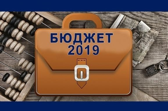 Бюджет Николаева-2019 перевыполнили на 48 миллионов
