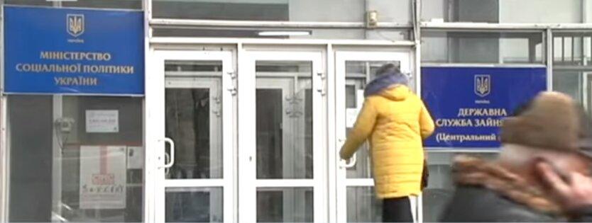 Безработным украинцам перестали выплачивать пособия