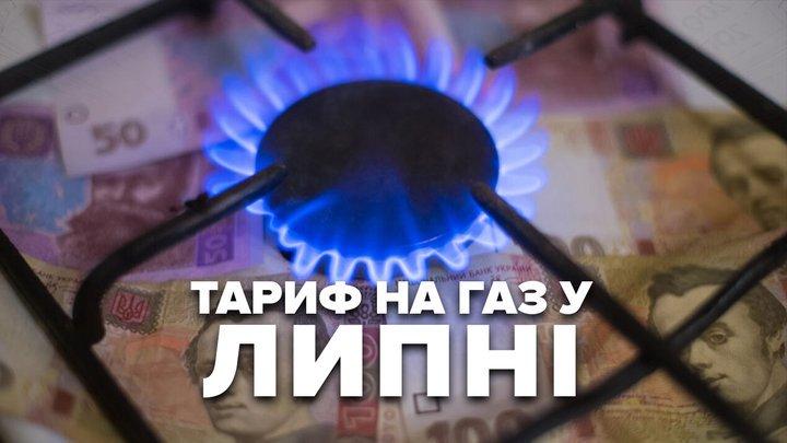 Тарифы на газ в июле 2020: сколько заплатят украинцы