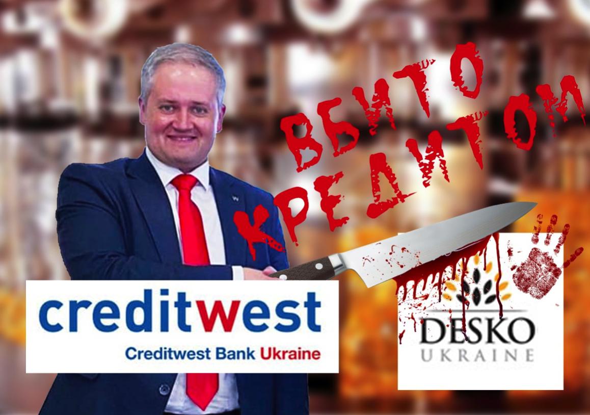 «Кредитне» вбивство бізнесу: українське керівництво турецького «Кредитвестбанку» vs інвестори
