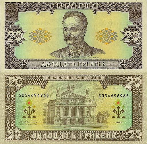 Что можно было купить за 20 грн в 1996 году и 2020