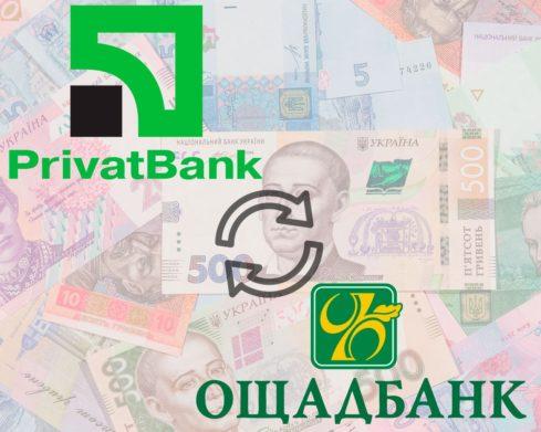 Государство избавится от Ощадбанка и ПриватБанка: МВФ требует выставить банки на продажу
