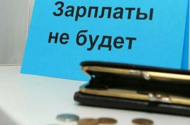 В Николаевской области задолженность по зарплате выросла больше чем на 40%