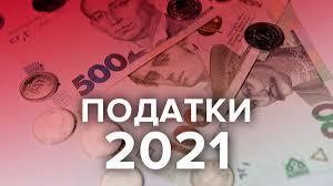 В Украине в 2021 году увеличат налоги: кому и сколько придется платить