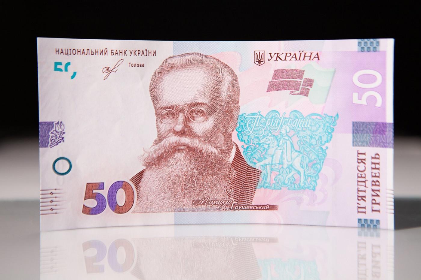 В Украине ввели в оборот новые 50 гривен банкнотой и 5 гривен монетой