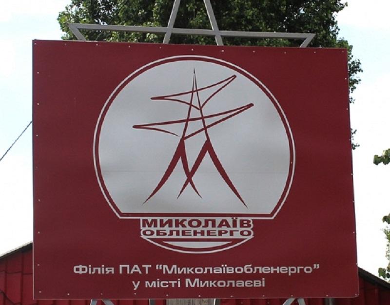 Госаудитслужба выявила в ПАО «Николаевоблэнерго» миллионные расходы, не предусмотренные в финплане