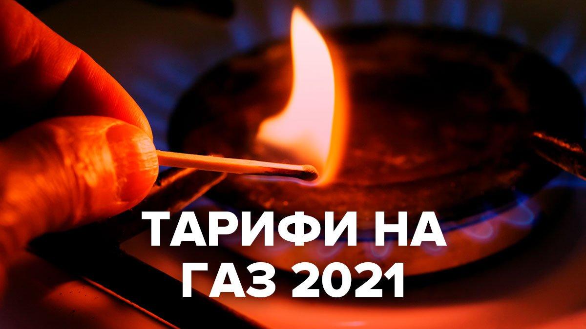 Годовой тариф на газ для населения заработает с 1 апреля