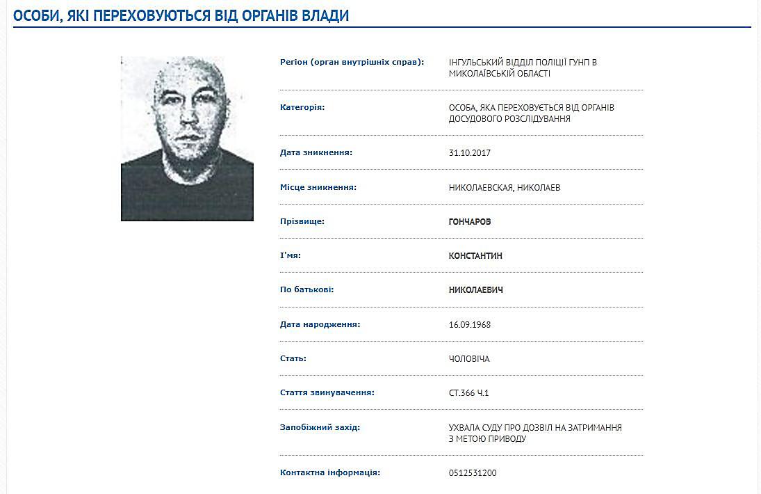 Подозреваемый в хищении экс-директор «Николаевводоканала» Гончаров скрывается от следствия – его объявили в розыск