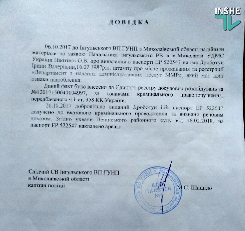 В Николаеве женщину лишили паспорта (ВИДЕО)