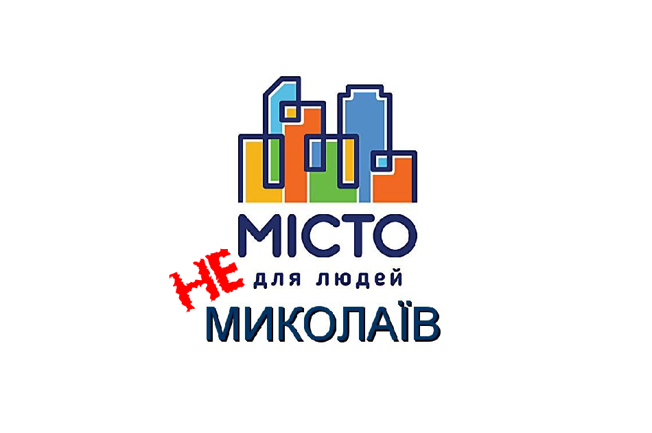 Кассационный административный суд Николаева открыл дело против скандальной компании «Мисто для людей»