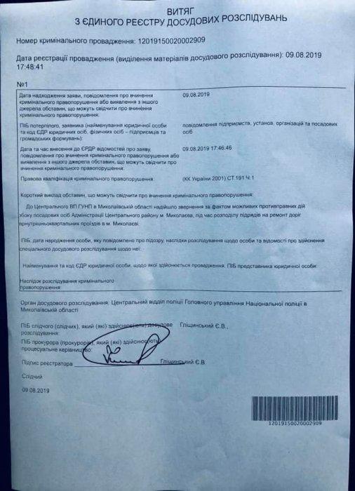 По факту злоупотреблений николаевского чиновника и нардепа полиция открыла уголовное дело