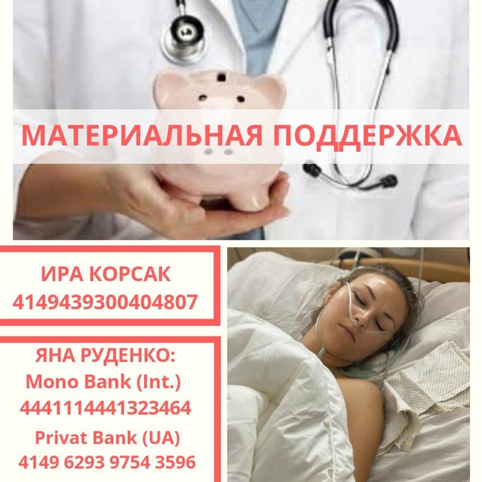 Парню, почти полгода пребывавшему в коме после избиения возле City Center в Николаеве, нужны средства на реабилитацию