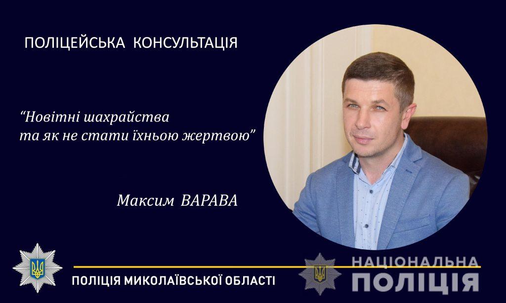 За 2019 рік на Миколаївщині зафіксовано майже 1800 випадків шахрайства. Поліцейські розповіли як не стати їхньою жертвою