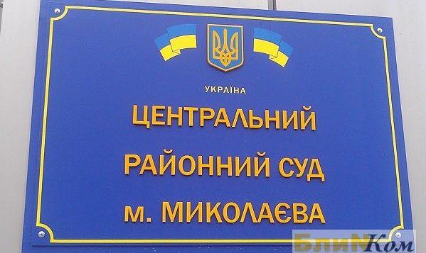 У Миколаєві суд закрив справу проти депутата міськради
