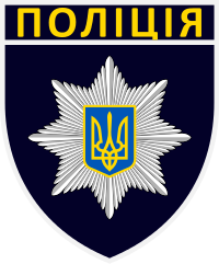 Заява ГУНП у м. Києві