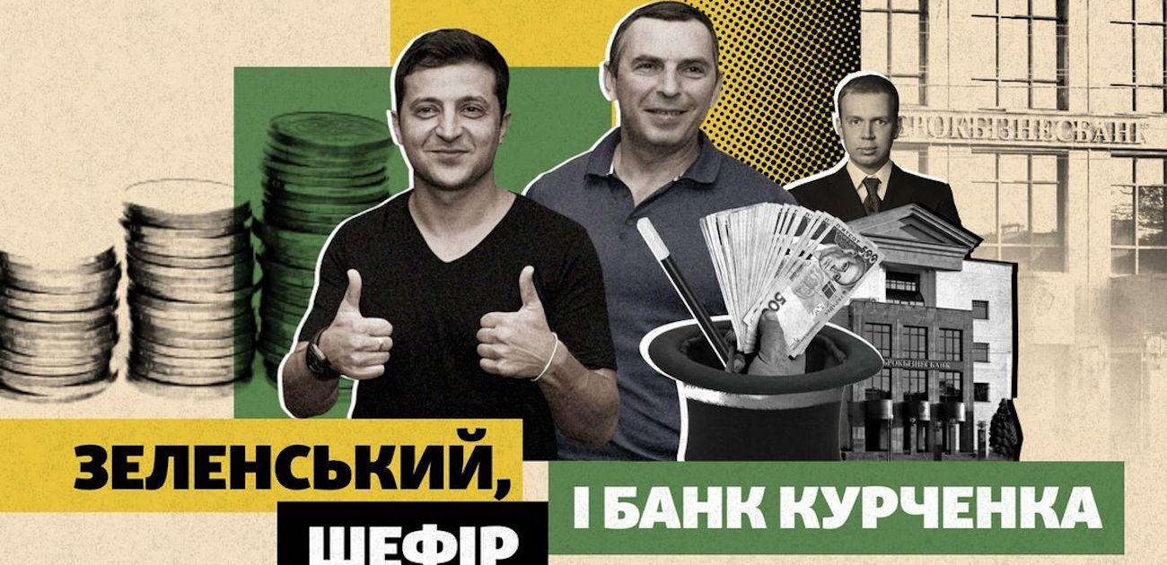 «Схемы» показали, как Зеленский пытался вывести деньги из банка Курченко