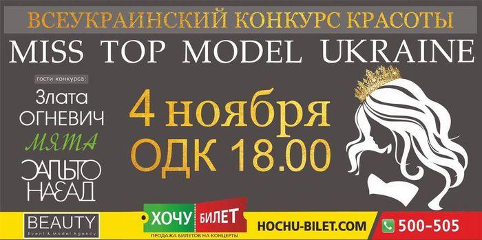 Николаев проведет конкурс красоты «Miss Top Model Ukraine»