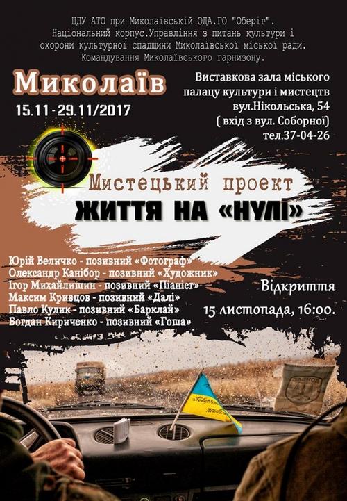 «Жизнь на «нуле»: в Николаеве покажут творческие работы воинов АТО