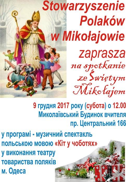 Общество поляков приглашает на День Святого Николая