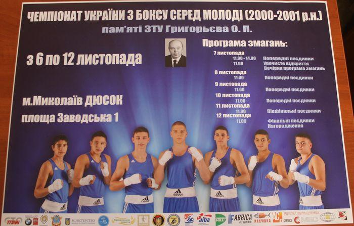 Николаев проведет Чемпионат Украины по боксу среди молодежи