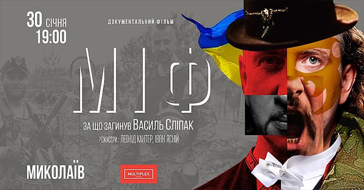 В Николаеве покажут премьеру фильма «Миф»