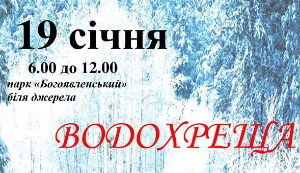 """Свято Водохреща чекає на вас 19 січня у парку """"Богоявленський"""""""