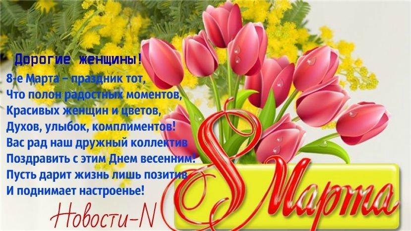 Как николаевские власть имущие поздравляли женщин с 8 Марта