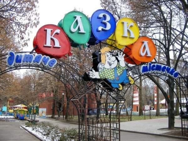 В детском городке «Сказка» сегодня пройдет развлекательная программа для самых эрудированных