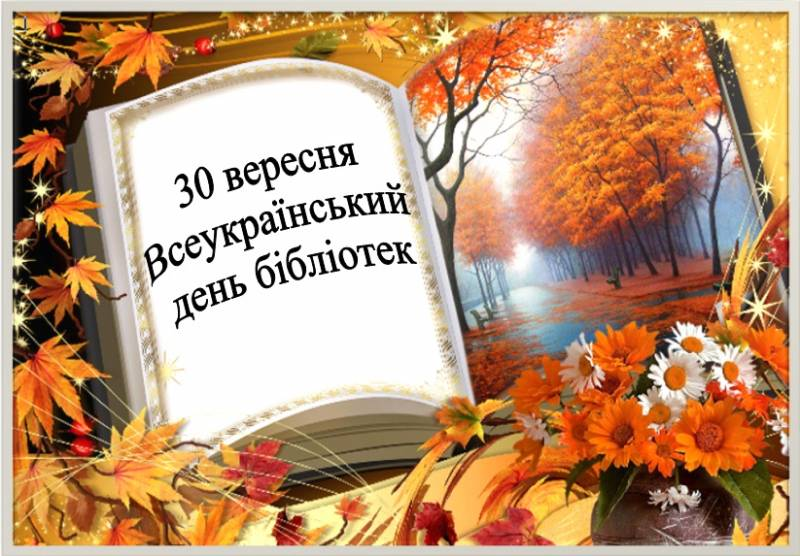 Привітання Миколаївського міського голови із Всеукраїнським днем бібліотек