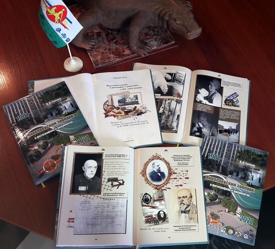 Увидела свет книга «Николаевский зоопарк в фотографиях и документах»