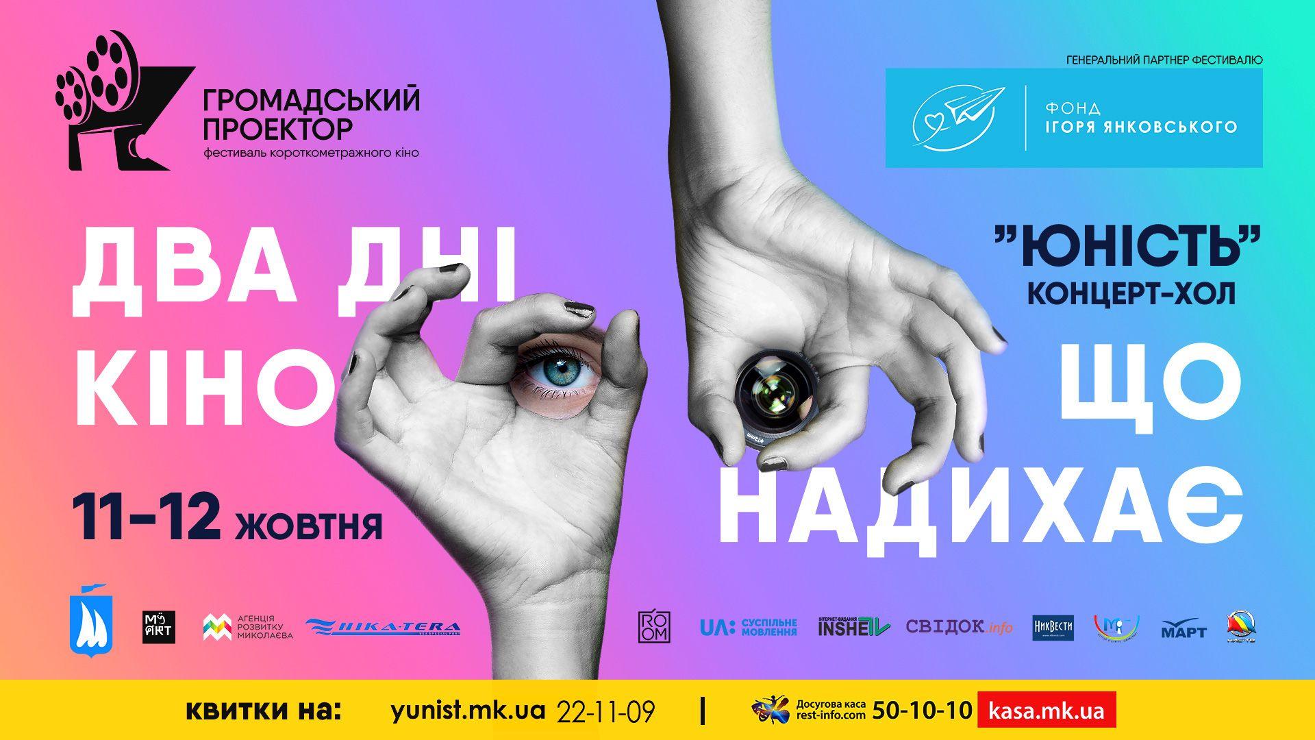 Лучшее украинское кино и звездные гости: в Николаеве пройдет кинофестиваль «Громадський проектор»