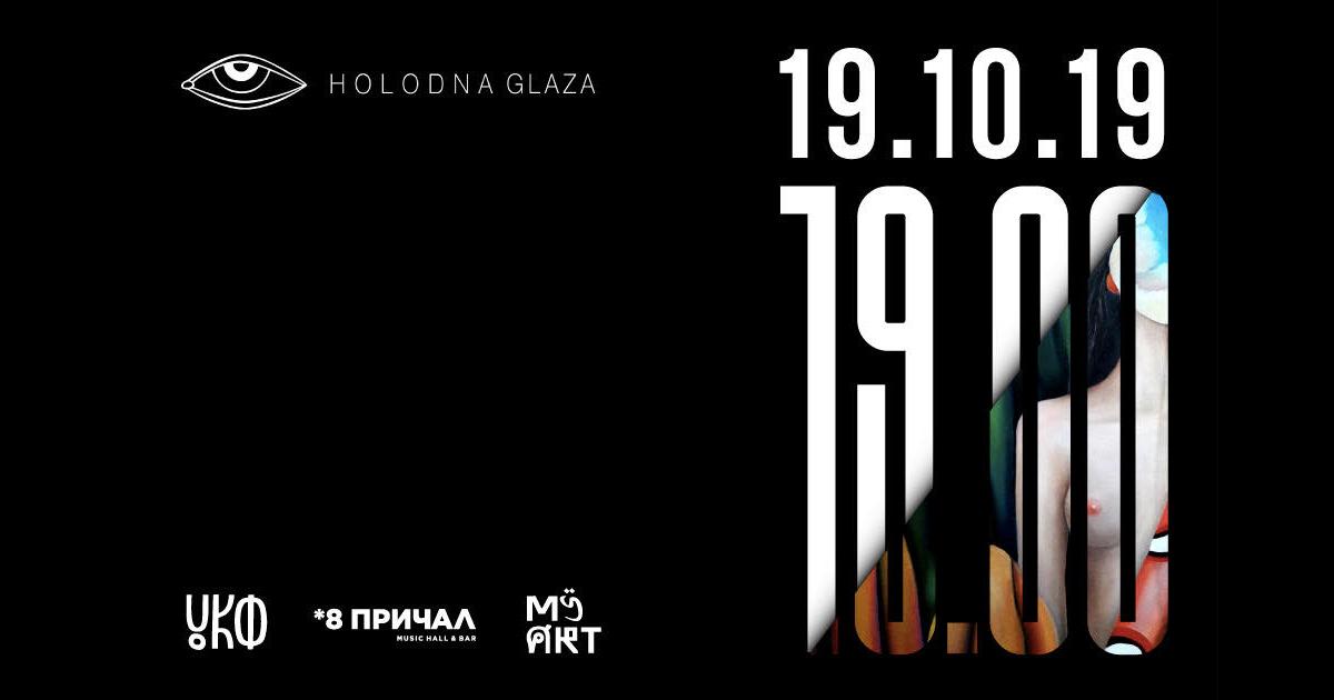 Николаевцев приглашают на выставку «GLAZA» художницы Марины Холодной