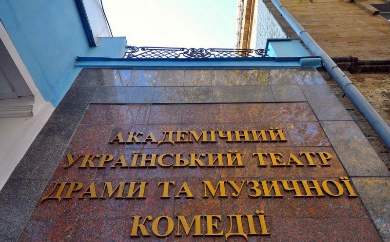 Миколаївський український театр драми та музичної комедії нарешті відкриває свій 93-й театральний сезон