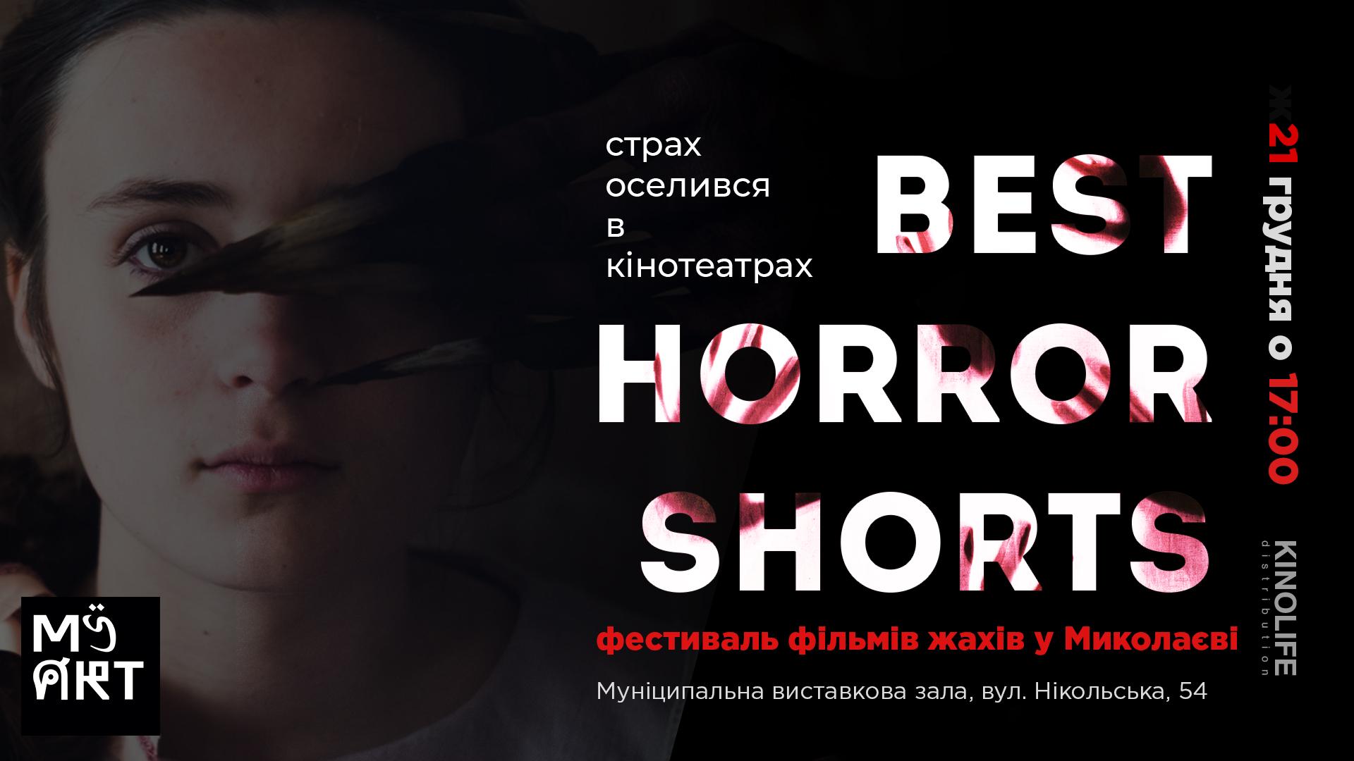 В Николаеве пройдет Фестиваль фильмов ужасов «BEST HORROR SHORTS 2019»
