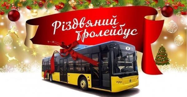 В воскресенье, 13 января, в Николаеве традиционно проедется рождественский троллейбус