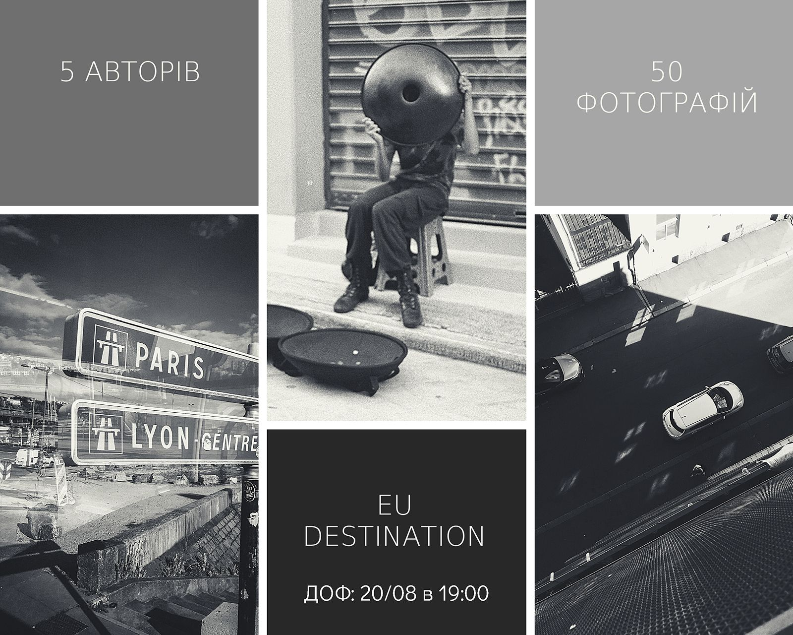 Николаевцев зовут на выставку стрит-фотографии из разных уголков Европы