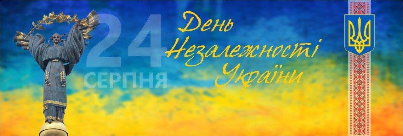 День Независимости Украины: История, традиции и празднование