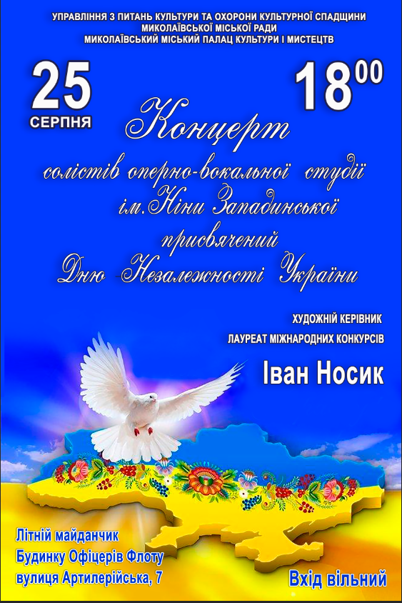 Праздничный концерт на летней сцене ДОФа