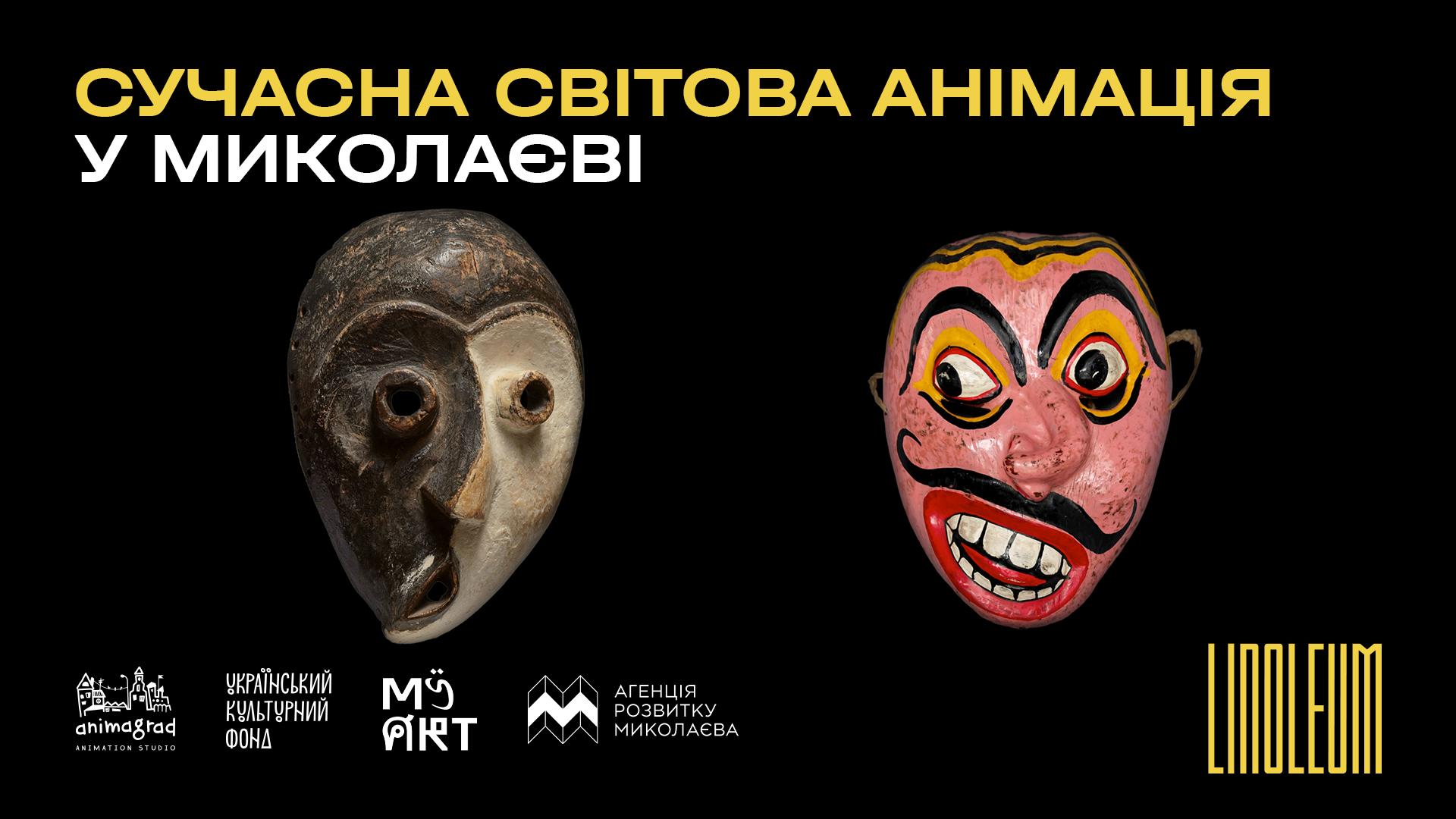 В Николаеве покажут лучшую мировую анимацию в рамках LINOLEUM Tour ВИДЕО