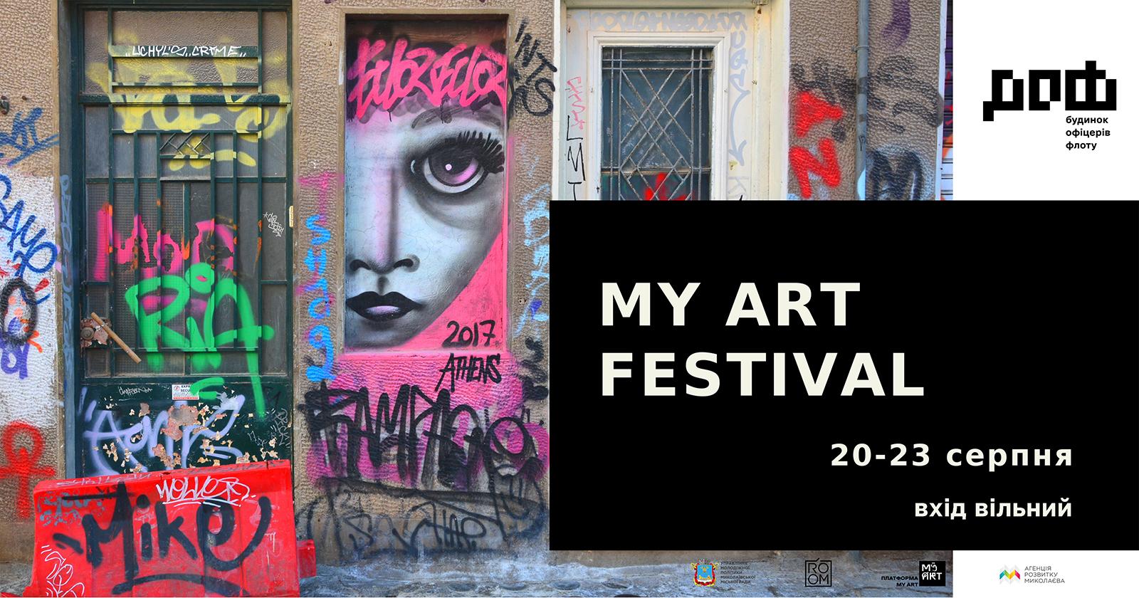 Фотовыставка, лекция и кино под открытым небом: николаевцев приглашают на MY ART FESTIVAL в ДОФе