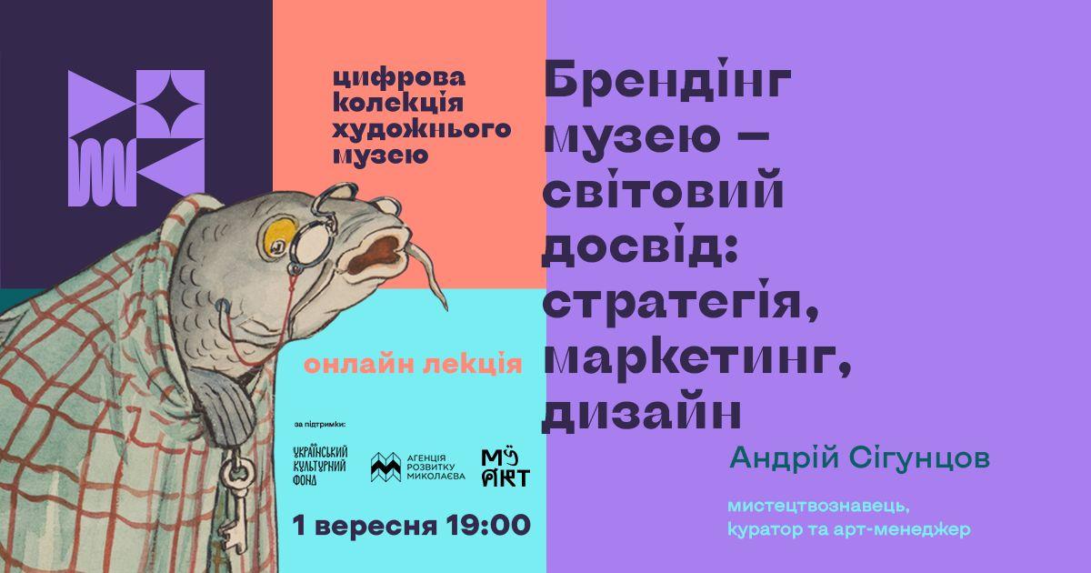 Николаевцам расскажут, как культурные учреждения сделать интересными для посетителей