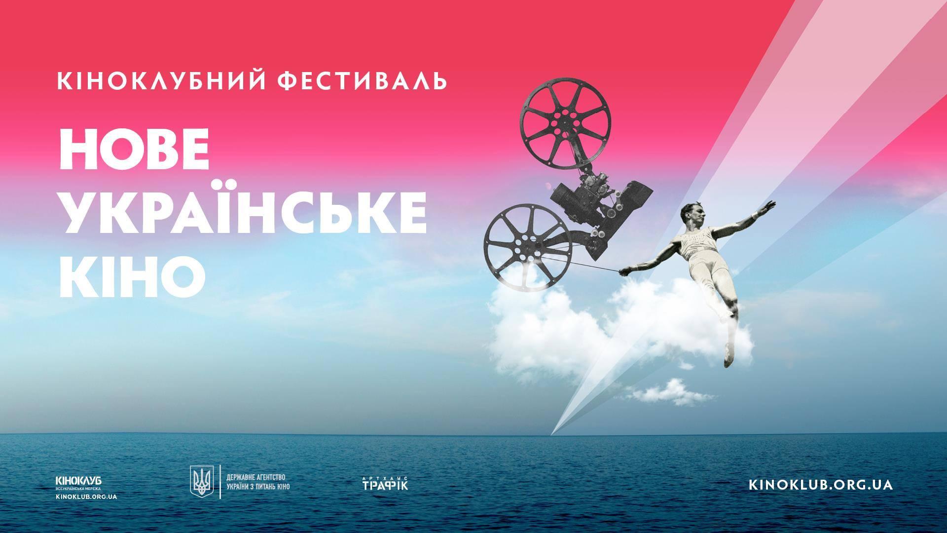 На Водопое покажут новое украинское кино под открытым небом