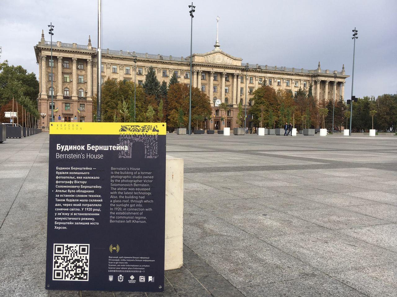 На 15 исторических зданиях Николаева появятся таблички с QR-кодами и шрифтом Брайля